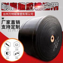 输送带橡胶耐磨耐热尼龙防滑传送带输送机运输皮带