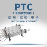 PTC加熱器半導體加熱器電熱管認證廠家供應