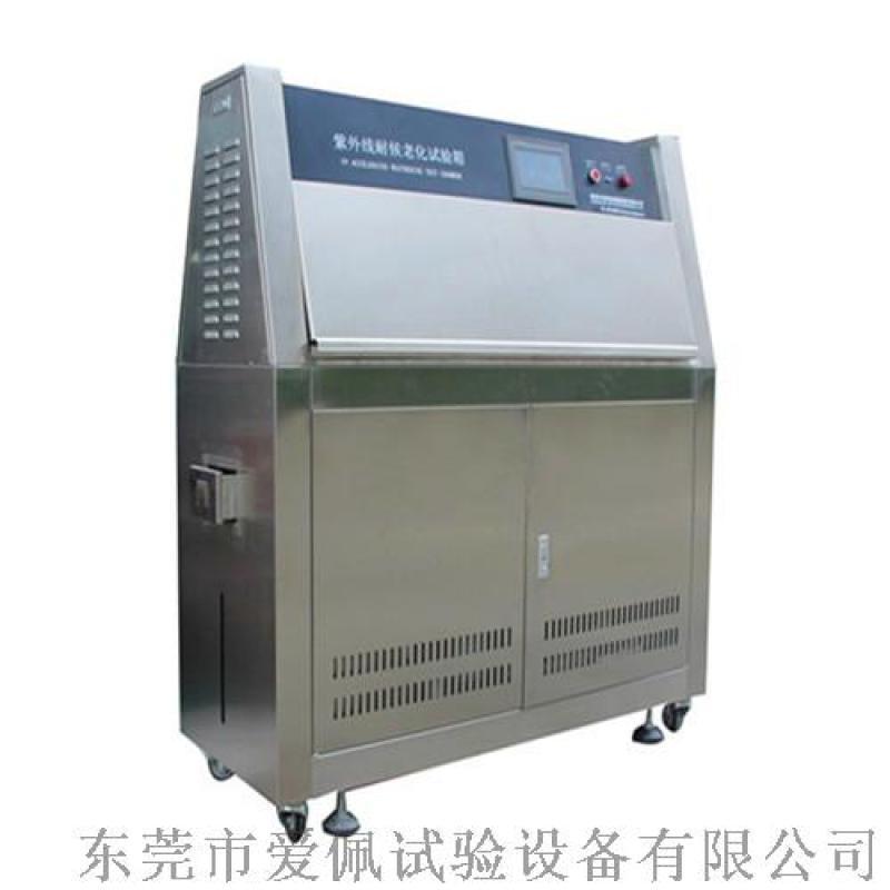 惠州紫外線老化試驗箱
