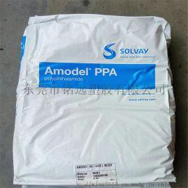 黑色耐高溫PPA AF-4133 VO BK324