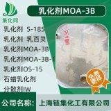 **乳化剂 低泡亲油乳化剂 MOA-3B