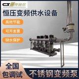 BYH恒压变频供水设备/不锈钢恒压供水设备/
