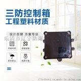三防控制箱 防水防塵防腐 8050 工程塑料控制箱