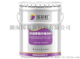 供應湖南國彩深彩虹品牌環保家園內牆塗料