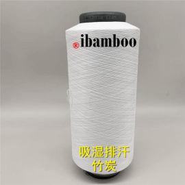 竹炭丝 竹炭运动面料 轻薄竹炭床上用品针织布 舫柯
