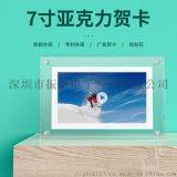 亚克力视频賀卡 LCD电子视频播放器 广告视频画册