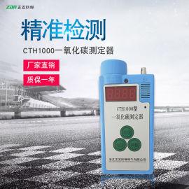 CTH1000一氧化碳测定器一氧化碳报 仪煤炭检测仪器