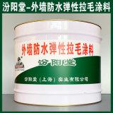 外牆防水彈性拉毛塗料、生產銷售、塗膜堅韌