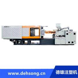 液压注塑机 伺服注塑机 卧式啤机 HXM410-I