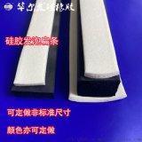 耐溫矽膠海綿扁條 矽膠海綿矩形長條