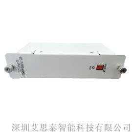 深圳艾思泰DC 12/24/36V智能电源模块