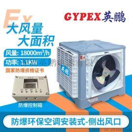 上海英鹏防爆环保空调 制药厂专用防爆电器