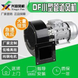 厂销DF风机排风抽油烟风机小型管道中压离心鼓风机