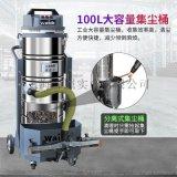 威德爾吸塵器WX-3610P 吸食品殘渣加工廠車間