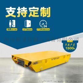 30吨轨道平板车,工业遥控平板车,电动平板车20吨