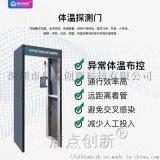 大型体温检测设备,车站自助测温门,通过式体温安检门