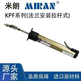 MIRAN米朗KPF法兰安装位移传感器注塑机压铸机电子尺高精度传感器