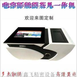 互动触摸桌触摸茶几多点触控桌触摸一体机智能餐桌