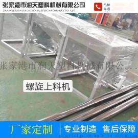 螺旋上料机 厂家直销全自动塑料颗粒上料机不锈钢带推料上料机