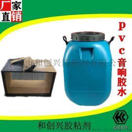 东莞PVC胶水13A-3、粘接效果好,有韧性