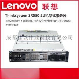 成都联想SR550机架式服务器总代理现货