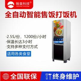 自动打饭机 自动售饭机 食堂智能售饭机 无人分饭机