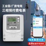 杭州华立DTS543三相智能电表 华立远程预付费电表 免费配抄表系统