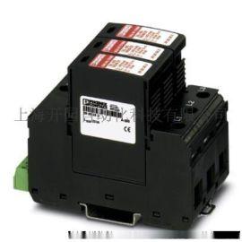 菲尼克斯電源防雷器-2921080