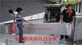 不锈钢防洪挡水板安装详细报价、产品说明