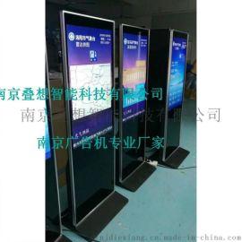 南京叠想32寸落地式安卓网络广告机厂家供应