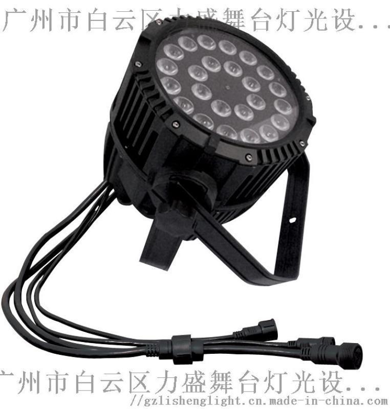 led帕灯 舞台灯 户外灯 防水光束灯 防水帕灯