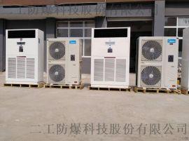 供应加工区用防爆空调规格齐全热卖尖货