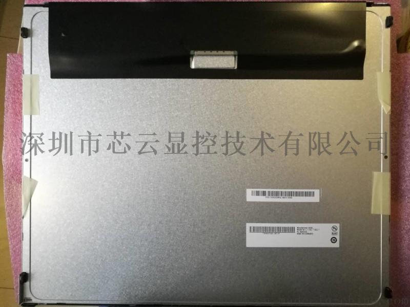 群创17寸液晶屏12801024