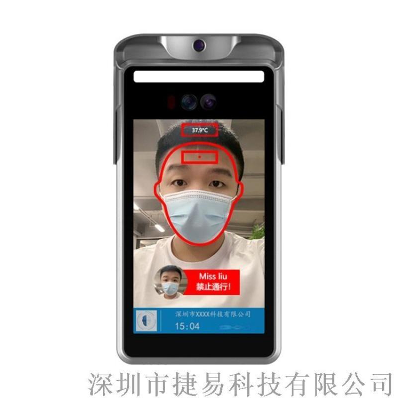 人臉識別體溫檢測一體機 考勤機 門禁 閘機