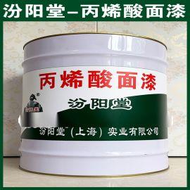 丙烯酸面漆、良好的防水性能、丙烯酸面漆