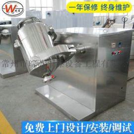 常州皖苏厂家销售三维混合机 食品混合设备