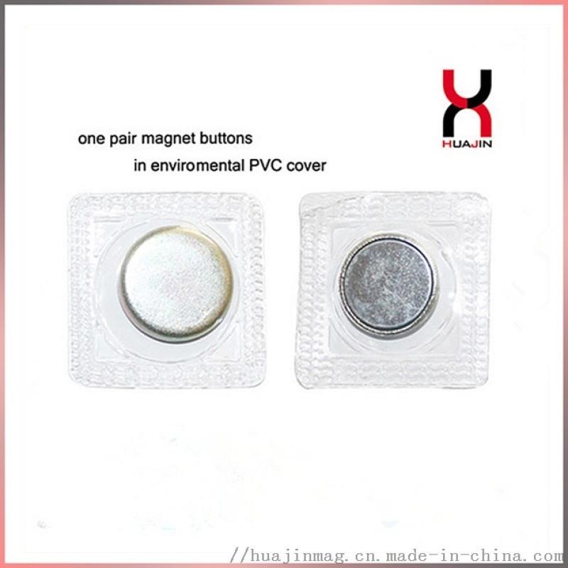 南京磁扣 磁鐵鈕釦 磁性鈕釦 隱形磁扣