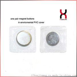 南京磁扣 磁铁钮扣 磁性纽扣 隐形磁扣
