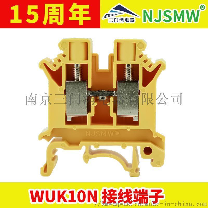 WUK10N接线端子,10平方接线端子,南京生产