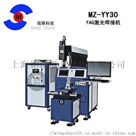 浙江激光焊接机生产厂家