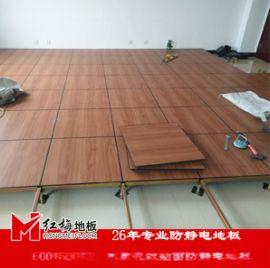 庆阳木纹防静电地板  架空活动地板
