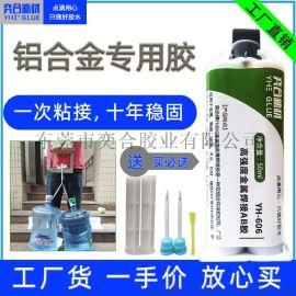 特种焊接胶 奕合YH-606高强度金属胶水替代焊接