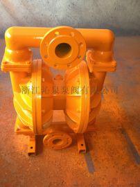 沁泉 QBY-80铝合金外置配器阀换气阀气动隔膜泵