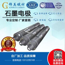 石墨电极厂家,长期供应冶炼用准超高功率石墨电极。