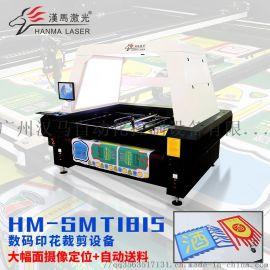 运动服裁剪机汉马激光送料激光切割机 视觉定位激光机