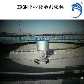 中心传动刮泥机厂家ZXGN辐流式初沉池