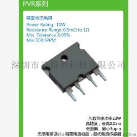 精密合金分流器电阻,检流采样电阻,大功率合金电阻阻
