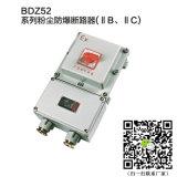 BDZ52防爆斷路器