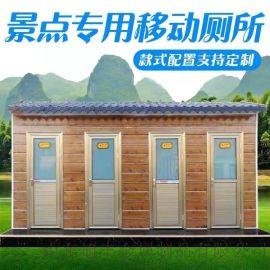 厂家定制景区街道移动厕所户外卫生间环保公共洗手间