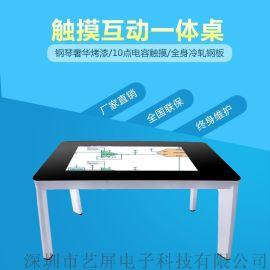 55寸智能触摸屏茶几一体机电容多点游戏互动展示桌